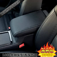 Leather car special car armrest box set hand-held box cover armrest set car central armrest box protective cover.