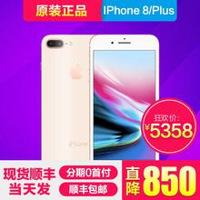 苹果iPhone8Plus原封国行苹果8手机现货速发iPhoneXApple