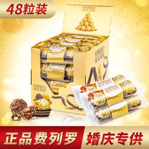 费列罗巧克力礼盒装48粒金莎费雷罗喜糖T3巧克力散装批发生日礼物