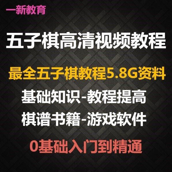 Китайские шашки / Го Артикул 592299593084