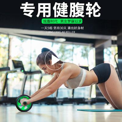 良芳健腹轮腹肌轮健身器材家用男士训练器收腹器滚滑轮女士减肚子