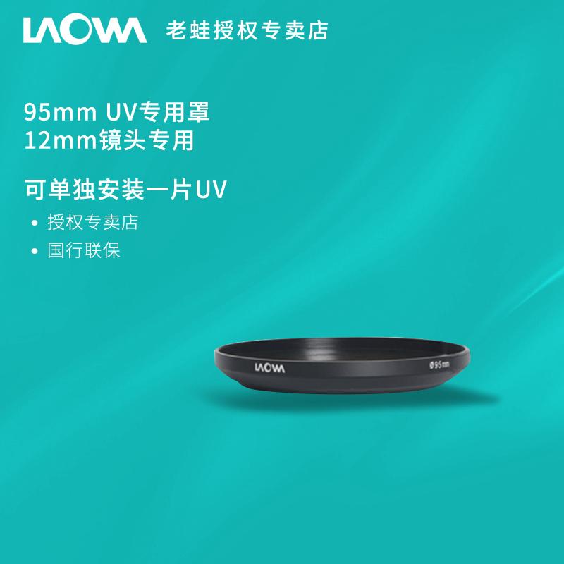 上海老罩带95mm镜头盖F2.8专用老蛙12mm