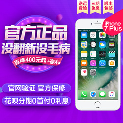 Apple/苹果 iPhone 7 Plus香港版美版国行官网三网全新原封未激活