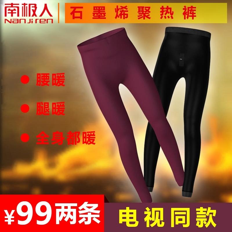 电视购物同款 正品南极人石墨烯聚热裤热能保暖裤 99元2条包邮