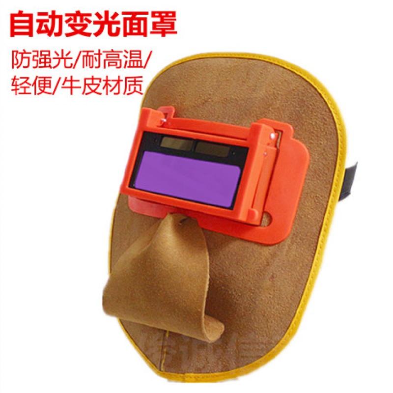自动变光电焊面罩头戴式太阳能变光镜片焊工防护面罩自动焊工面屏