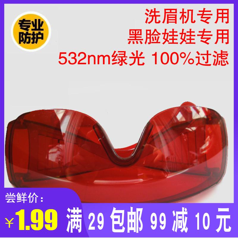 红外激光眼镜防护镜美容仪防护镜洗眉机护目镜黑娃娃脸防护眼罩