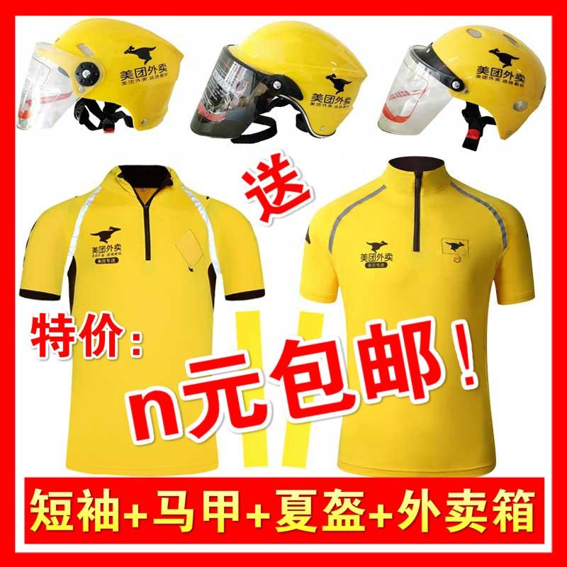 美团工服外套外卖工作衣冲锋衣卫衣短袖美团骑手全套装备头盔箱子