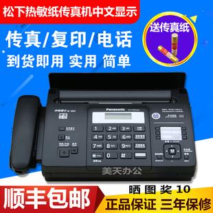 包邮 全新松下热敏纸传真机电话复印一体机自动接收来电显示 顺丰