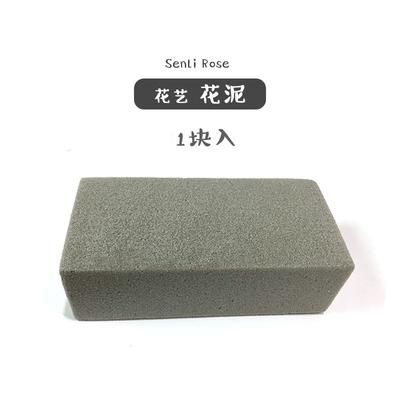 永生花diy专用高强度干花泥 火烈鸟玻璃罩礼盒花盒木盒DIY材料包