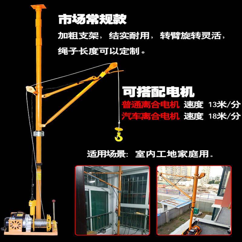 吊机家用室内装修小型提升机上料吊沙吊窗防盗网遥控升降吊机支架