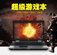 笔记本电脑 HP/惠普 8540P i5 i7四核独显1G 15寸高清 手提游戏本