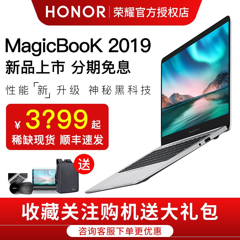 honor/荣耀 magicbook R5锐龙版AMD笔记本电脑14英寸 轻薄手提学生商务办公本 2019新款华为游戏本笔记本电脑