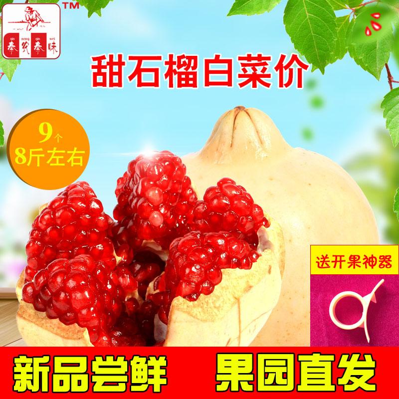 陕西临潼石榴精品大大果新鲜红籽孕妇