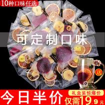 水果茶小袋装果干新鲜手工网红纯花果茶泡水饮品生茶包花茶组合