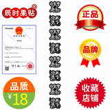 Fruit with the word film Mid-Autumn Festival Happy Figure 85 full hundred bags of Apple printing word lettering stickers stickers