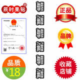 Fruit sticker 155 Full Hall Auspicious Full Hall Spring Everything is OK Everything goes smoothly Apple sticker sticker engraving