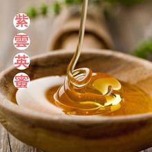 云南丽江特产滇峰蜂蜜 天然农家紫云英蜂蜜 野生原蜜500g