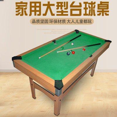皇冠家用大型台球桌大号仿真桌球台成人桌游儿童黑八台球案子玩具