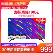 高清智能网络平板液晶电视机4K英寸55H55E3A海信Hisense