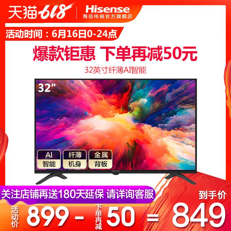 Hisense/海信 HZ32E35A 32英寸高清智能WIFI网络平板液晶电视机