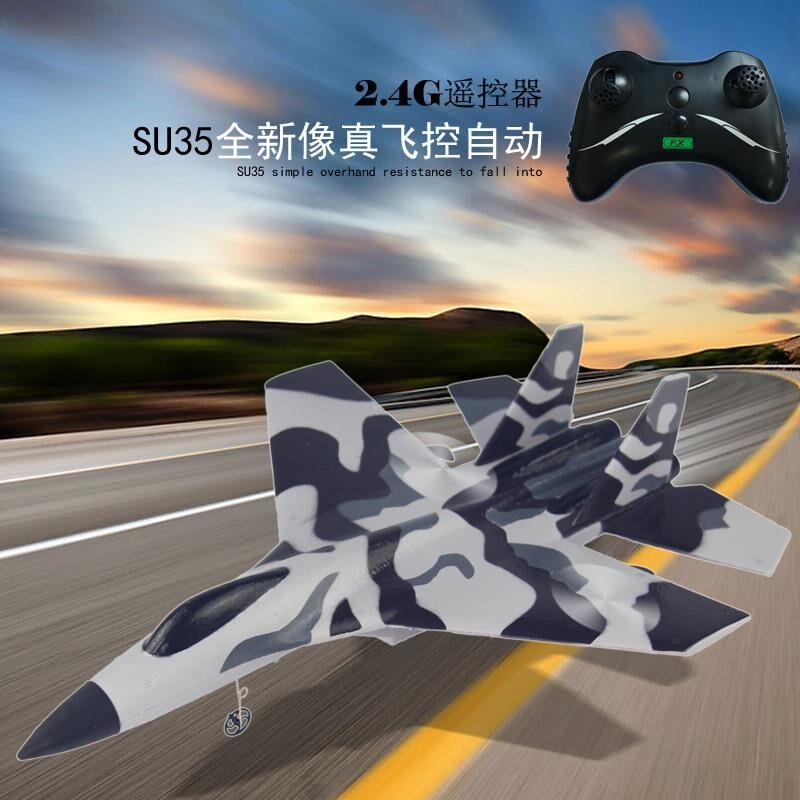 新手SU苏35遥控飞机固定翼战斗机滑翔机航模摇控无人飞机耐摔玩具