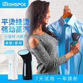 highspot便携式手持挂烫机蒸汽熨斗家用迷你小型熨烫机衣服机旅行