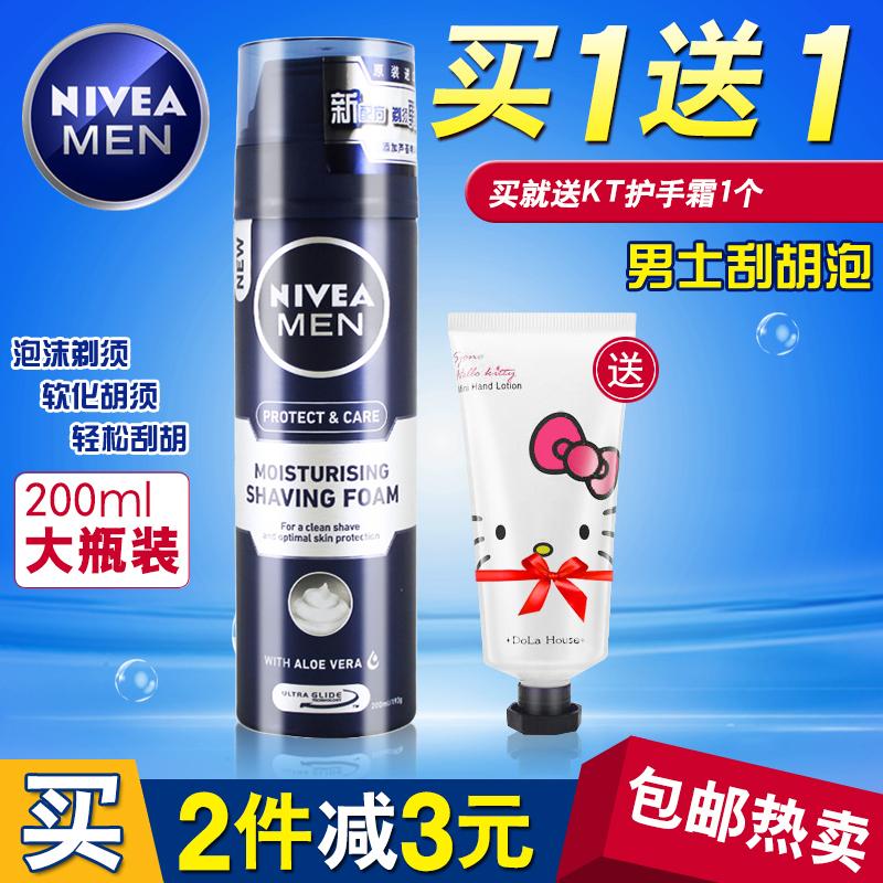 妮维雅 男士刮胡泡200ML剃须泡沫男士护肤温和柔化胡须买就送手霜