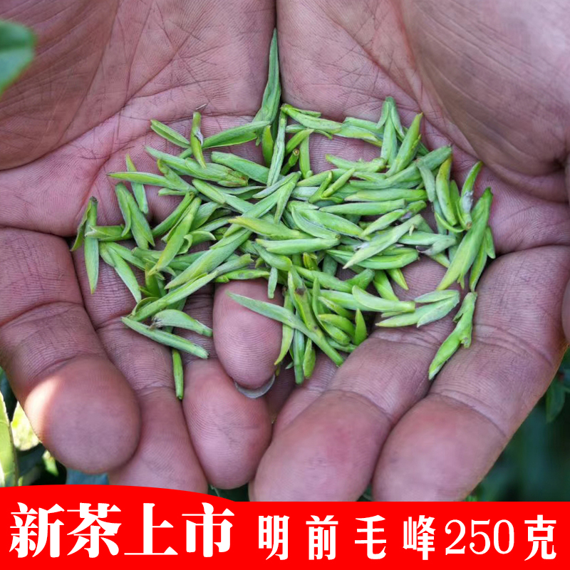 Чай Хуаншань Маофэн Артикул 19533732696