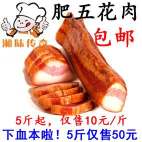 湖南五分pk拾特产柴火烟熏五花腊肉脖子肉槽头肉500g 偏肥腊肉烟熏味包邮