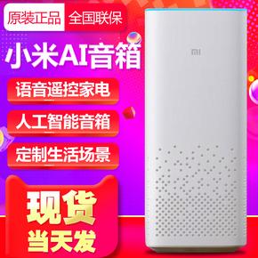 现货Xiaomi小米AI音箱小爱同学智能语音无线wifi家用蓝牙音响mini