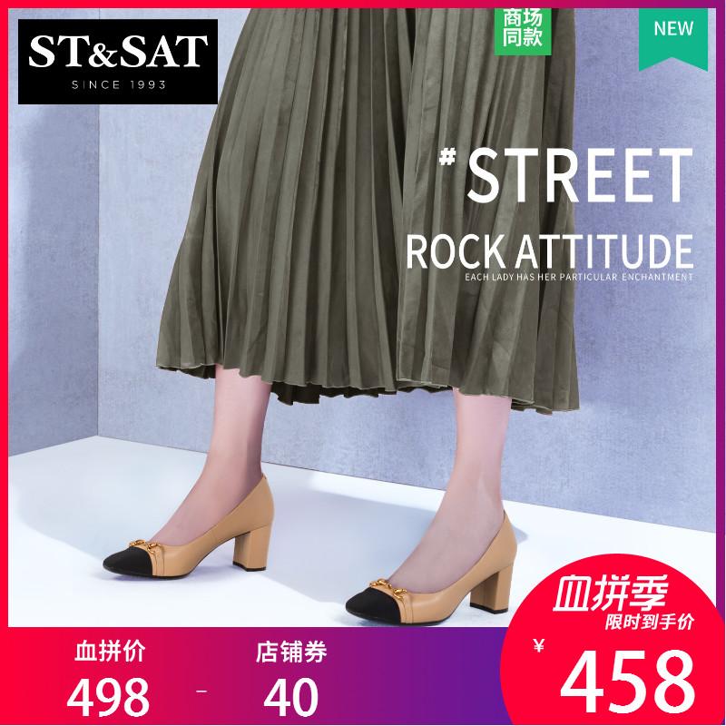 St&Sat/星期六2018秋季新款金属扣饰拼色粗跟高跟单鞋SS83111246