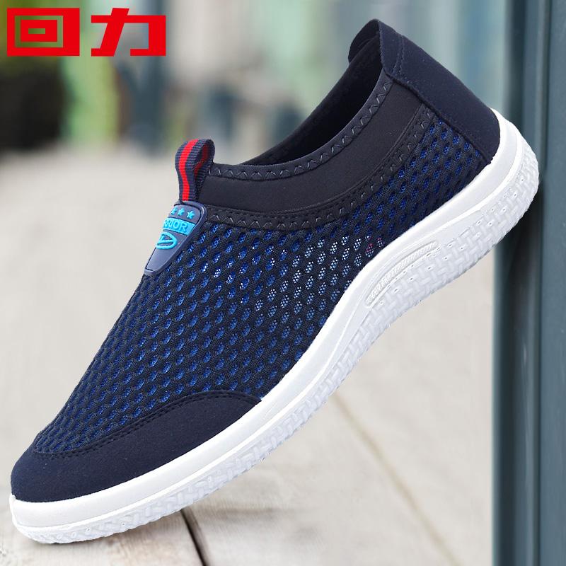 北京布鞋男网鞋