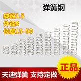 1.5*8 length 15-50 small spring steel compression spring compression spring Y-type short return back to force custom