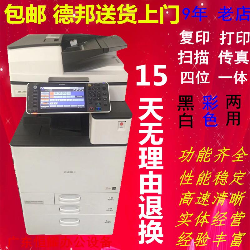 理光3352 5002 5503彩色复印机大型打印机a3速印激光多功能一体机