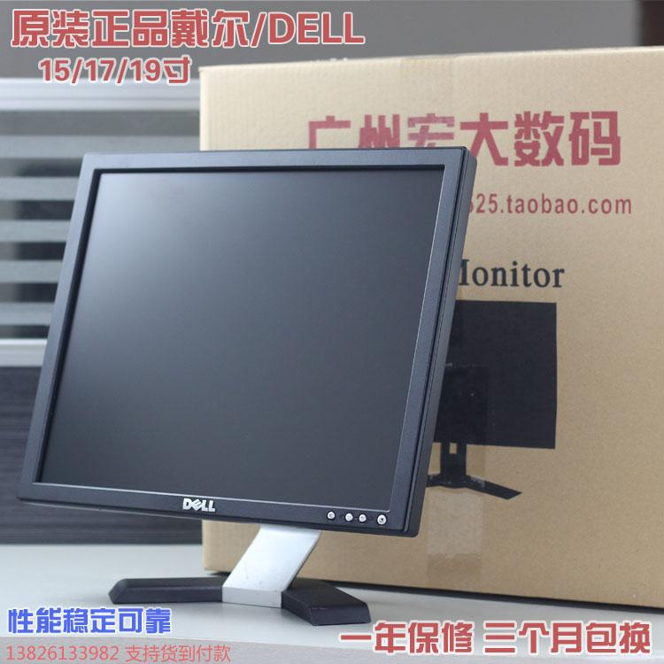 原装进口DELL戴尔联想惠普15/17/19/20/22寸正宽屏液晶显示器A+屏