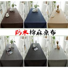 防水纯色防烫棉麻会议茶艺餐桌布艺茶几单色简约亚麻台布长方现代