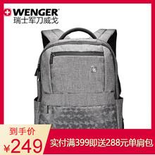 Wenger 威戈瑞士军刀双肩包男商务时尚 学生书包通勤电脑背包女