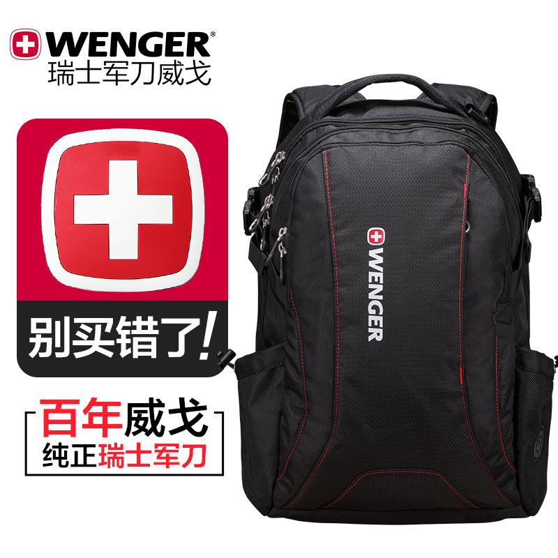 威戈瑞士军刀双肩包男旅行背包女大容量电脑瑞士高中初中学生书包