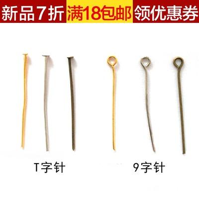 9字针T针手工制作diy耳环材料包自制耳钉挂件成人耳坠耳饰品配件