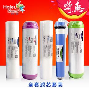 海尔施特劳斯净水器滤芯HSNF-300B1/P1H/L/P8/M5/HRO50-5K/B5PP棉