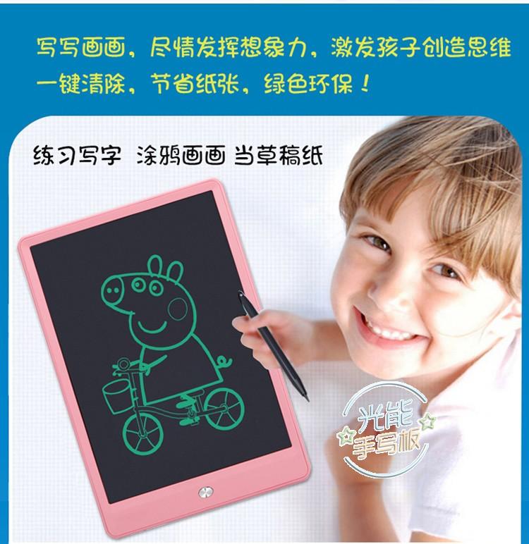 GEXAPA 液晶手写板10寸儿童涂鸦绘画画黑板光能电子画板写字板