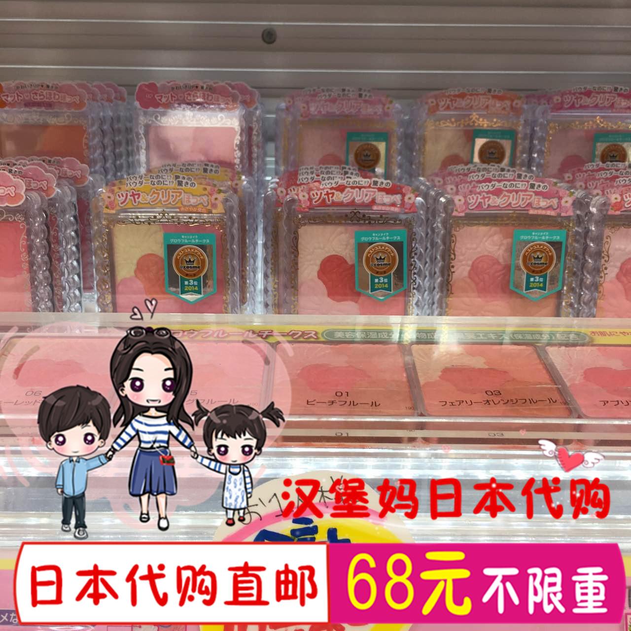 日本代购直邮 CANMAKE井田花瓣雕刻五色腮红 哑光/珠光 多色选