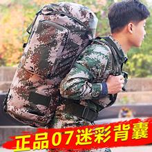 迷彩背囊07正品 陆款 多功能寒区单兵携行具大容量军迷背包行军背囊