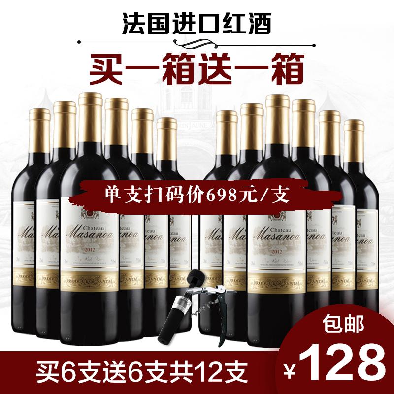 支装六瓶包邮婚庆送礼 6 买一箱送一箱法国进口红酒干红葡萄酒整箱