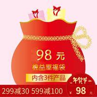 miyio棉益屋 0-15岁宝宝福袋秋冬宝宝衣服 福袋全棉儿童福袋