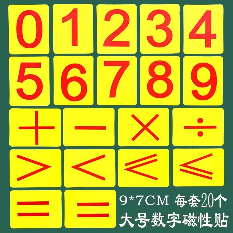 包邮磁性数字教学磁贴0到9加减乘除冰箱贴大尺寸黑板磁贴符号磁贴