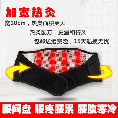 自发热保暖护胃护腰带托玛琳远红外线腰托腰间盘劳损腰部疼痛男女