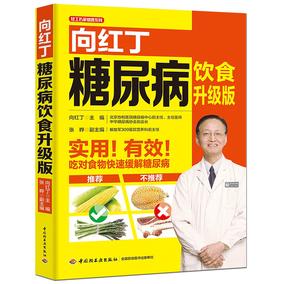 向红丁糖尿病饮食 升级版 糖尿病书籍糖尿病食谱降血糖的食谱书吃什么血糖高吃的食品糖尿病饮食糖尿病食物糖尿饼病人食谱书三高