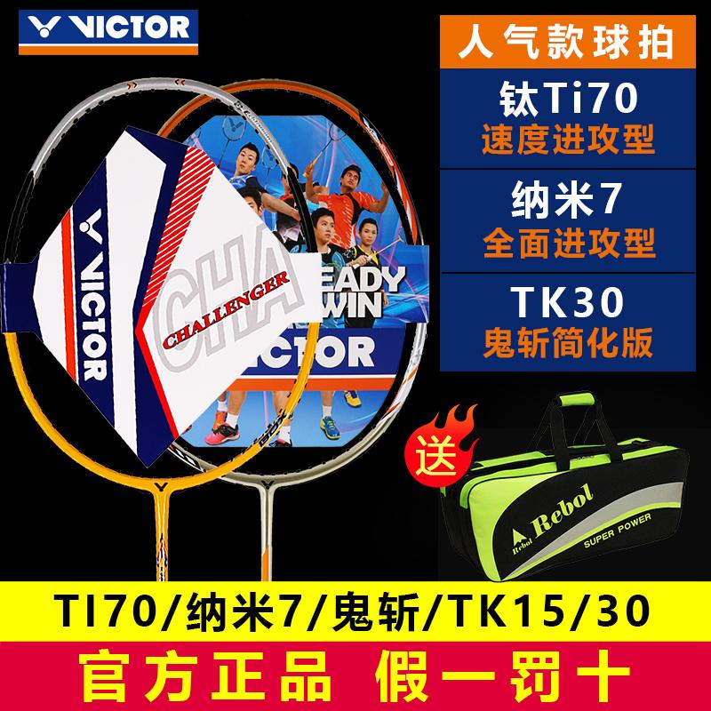 victor胜利羽毛球拍tk15/30纳米7sp钛ti70/99全碳素进攻型羽拍