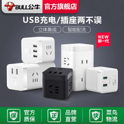 Bull socket usb socket charging Rubik's cube plug strip board wiring board multi-function household power converter